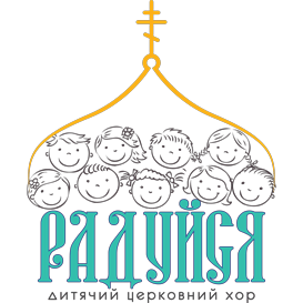 Raduysya (Rejoice). Children's church choir