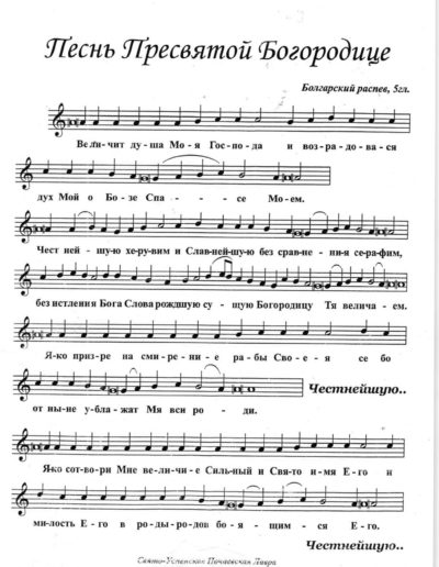 Песнь-Пресв-Богородице-1-(Болгарский-распев)