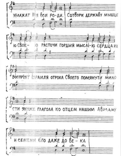 Песнь-Пресв-Богородице-2-стр