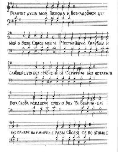 Песнь-Пресв-Богородице