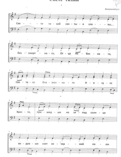 Свете-Тихий-1-(Валаамский-распев)