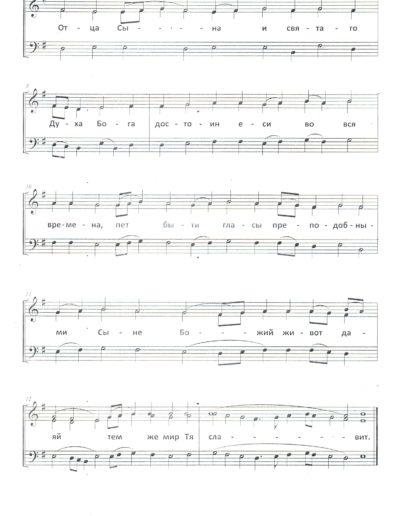 Свете-Тихий-2-(Валаамский-распев)