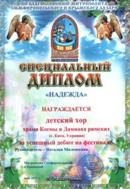 Спеціальний диплом «Надія»