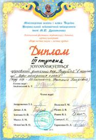 Диплом ІІІ ст., Регіональний фестиваль студентських і дитячих хорових колективів
