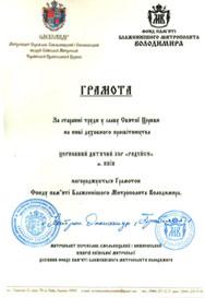 Грамота Фонду пам'яті Блаженнішого Митрополита Володимира