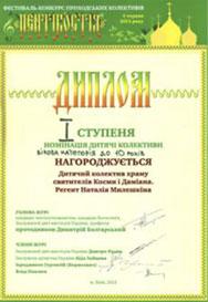 Диплом І ступеня «Пентікостія»