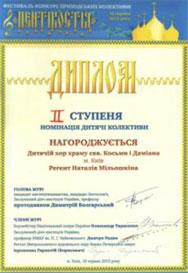 Диплом ІІ ст. «Пентікостія»