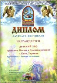 «Великодні зустрічі в Криму»