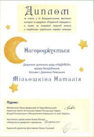 Диплом учасника IV Всеукраїнського фестивалю колядок та щедрівок «Різдвяний передзвін»  м. Київ, січень 2015