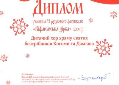 Віфлеємська зірка 2017, диплом учасника