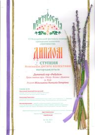 """Диплом І ступеня в номінації дитячі колективи на VII фестивалі """"Пентікостія"""""""