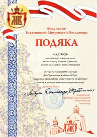 Подяка за участь у концерті з нагоди Дня Хрещення Київської Русі