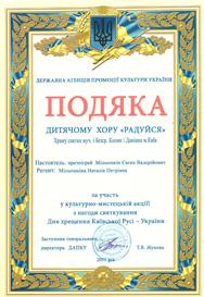 Подяка за участь у культурно-мистецькій акції з нагоди святкування Дня Хрещення Русі-України
