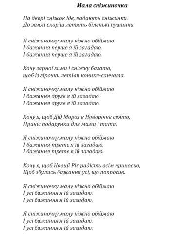 Mala snizhynochka