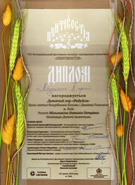"""Диплом І ступеня в номінації дитячі колективи на VIІI фестивалі """"Пентікостія"""""""